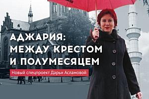 «Комсомольская правда» представляет новый лонгрид «Аджария: между крестом и полумесяцем»