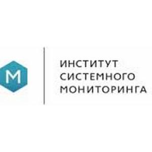 «Институт системного мониторинга» выпустил Мировую базу цен и тарифов на услуги ЖКХ