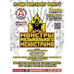 «Встряхнуть и смешать!» - все о ди-джеях и ведущих A-ONE BIRTHDAY PARTY