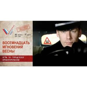 В Сыктывкаре зарегистрировались первые участники квеста ОНФ «18 мгновений весны»