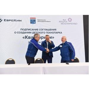 В Кингисеппе Ленинградской области создадут технопарк «Кванториум»