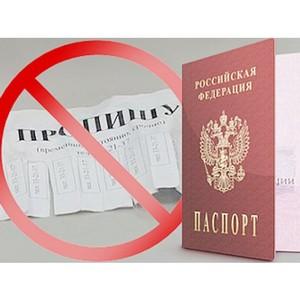 Два зеленоградца незаконно зарегистрировали в своих квартирах 9 иностранцев