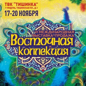 Ежегодная международная выставка-продажа «Восточная коллекция» снова в Москве!