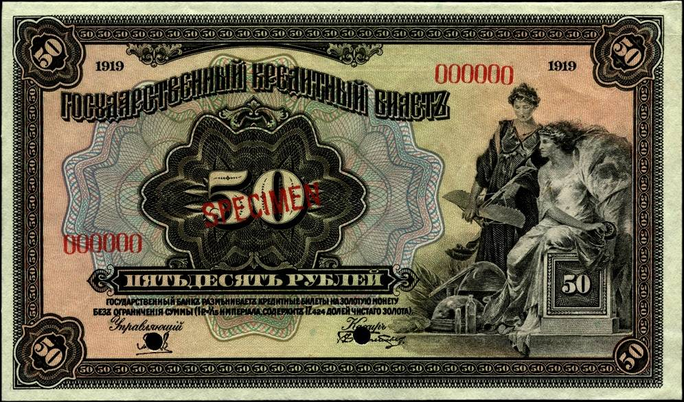 Государственный кредитный билет, выпуск Временного правительства, 50 рублей, 1919 год, образец (аверс).