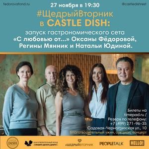 Звездный ужин c Оксаной Федоровой состоится в Castle Dish