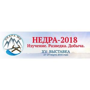 XV юбилейная выставка «Недра-2018: Изучение. Разведка. Добыча» откроется в МГРИ-РГГРУ 27 марта