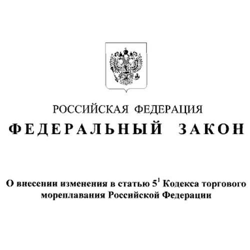 Внесено изменение в Кодекс торгового мореплавания