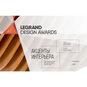 Конкурс Legrand Design Awards продлен до конца 2020 года