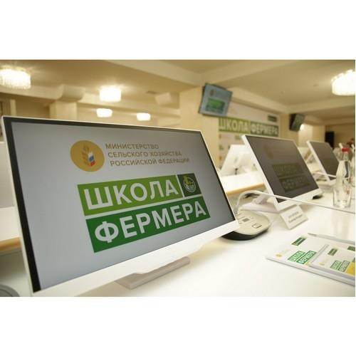 Россельхозбанк откроет «Школу фермера» более чем в 40 регионах России