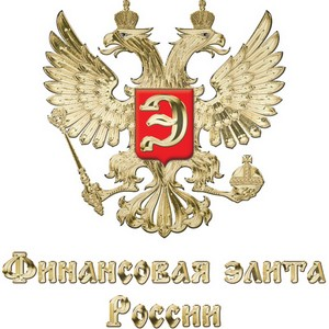 Альпари выступит Генеральным партнером Премии «Финансовая Элита России 2015»