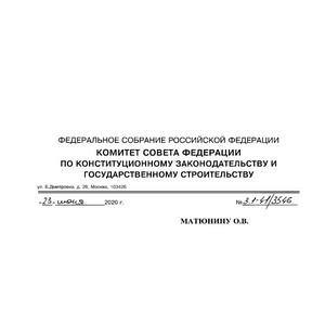 Ответ Комитета Совета Федерации Штабу МОО