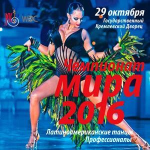 Чемпионат мира 2016 по латиноамериканским танцам будет проведен осенью РТС и Станиславом Поповым