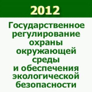 Охрана окружающей среды и обеспечения экологической безопасности 2012