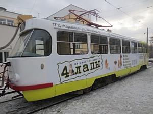 «Зайчики в трамвайчике»