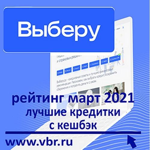 Рейтинг «Выберу.ру»: как сэкономить на кредитной карте с кешбэк?
