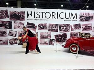 Новый исторический журнал Historicum принимает участие в Московском международном автосалоне