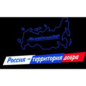 «Молодежка ОНФ» запустила интерактивную карту «Россия – Территория добра»