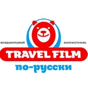 Кинофестиваль фильмов о путешествиях  23-26 июня 2020 Москва