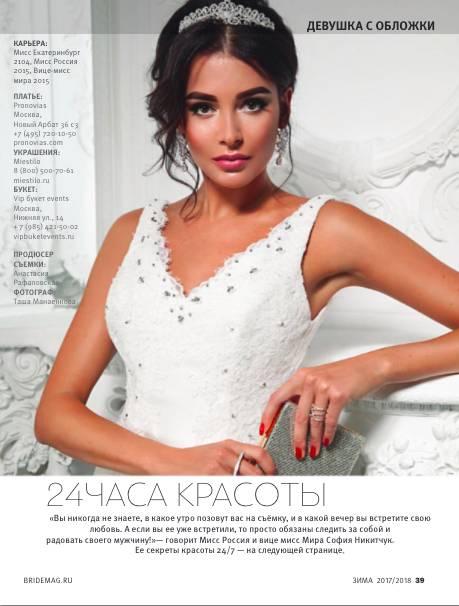 София Никитчук примерила платье невесты