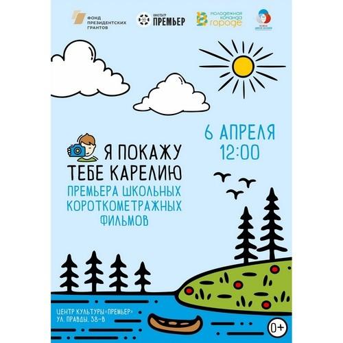 Школьники Карелии сняли 10 короткометражных фильмом