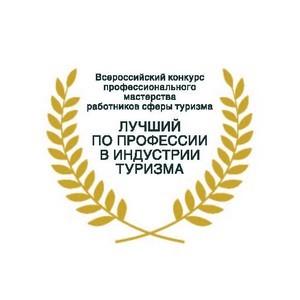 Конкурс «Лучший по профессии в индустрии туризма» пройдет в 2020 году