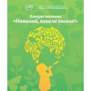 Фонд Янковского объявил о старте конкурса детского рисунка