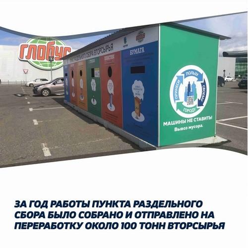 В Ярославле за год стационарный пункт собрал около 100 тонн вторсырья