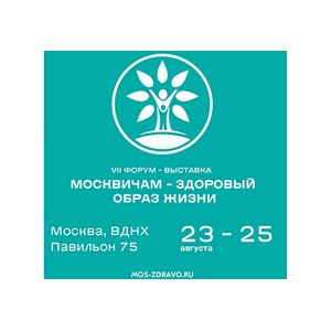 Донорство крови — на форуме-выставке «Москвичам — здоровый образ жизни»