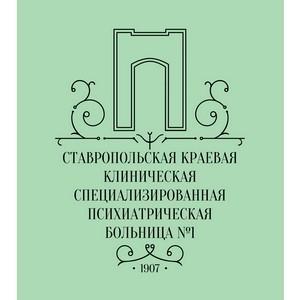 Ставропольские врачи приняли участие в вебинаре