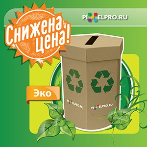 Экологичные контейнеры для раздельного сбора мусора