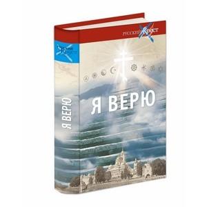 А. Лапин представляет новый публицистический сборник «Я верю»