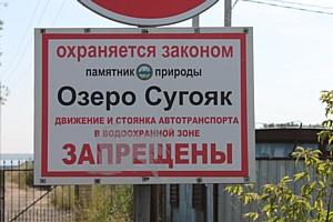 Челябинские представители ОНФ выявили факты незаконного использования земель памятника природы