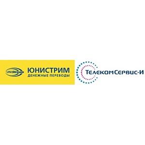 В Сибири переводы UNISTREAM стартовали в салонах ТелекомСервис-И