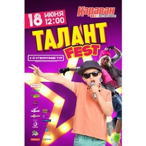 Второй Тalant-Fest Каravan 2017
