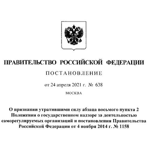 Подписано Постановление Правительства РФ от 24.04.2021 № 638