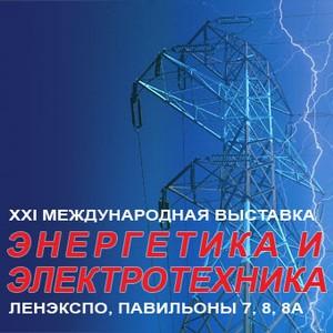Энергетика и электротехника (СПб) - «Лучшая выставка России 2011-2012 гг.»