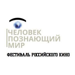 Кинофестиваль «Человек, познающий мир» пройдет в Крыму