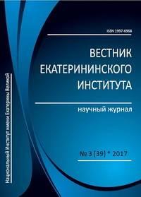 Вышел «Вестник Екатерининского института»