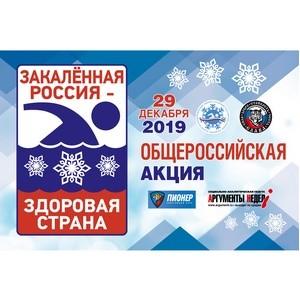 Москва примет участие в акции «Закалённая Россия - Здоровая страна»