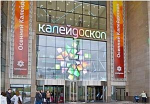 Торговые центры в поисках новых путей привлечения потребителей