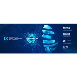 Открыт прием заявок на IX Всероссийский конкурс журналистики Tech in Media'19
