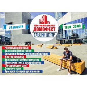 27 августа в Ельцин Центре состоится марафон скидок и акций на новостройки