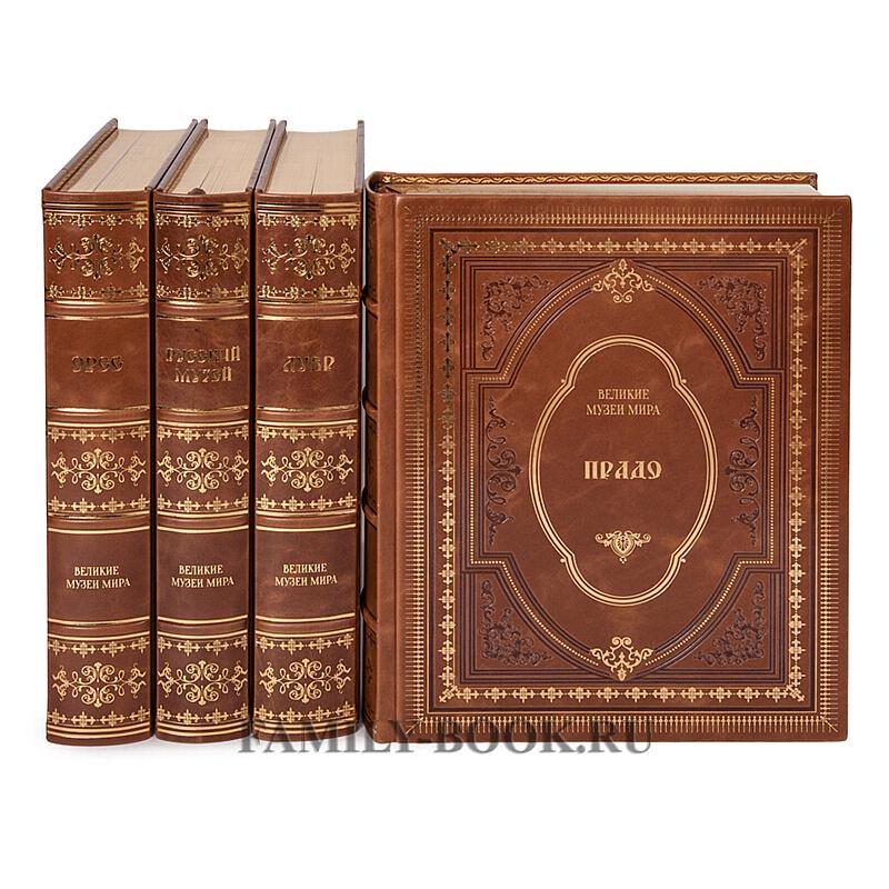 Подарочные книги.