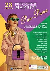 Экскурсия в 60-е. Винтажный маркет «Рио-Рита» пройдет 23 апреля в центре Москвы.