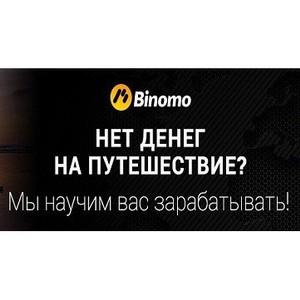 Брокер Binomo: инновационная торговля, обоснованная популярность