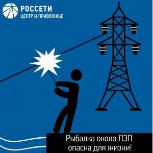 Энергетики советует рыболовам быть осторожными