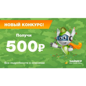 """Займер"" объявил конкурс в честь Дня защитника Отечества"