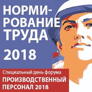 Всероссийский форум HR руководителей производственных компаний