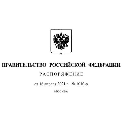 Подписано Распоряжение Правительства РФ от 16.04.2021 № 1010-р
