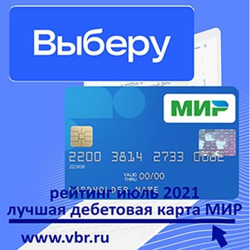 Выберу.ру подготовил рейтинг лучших дебетовых карт «МИР» в июле 2021